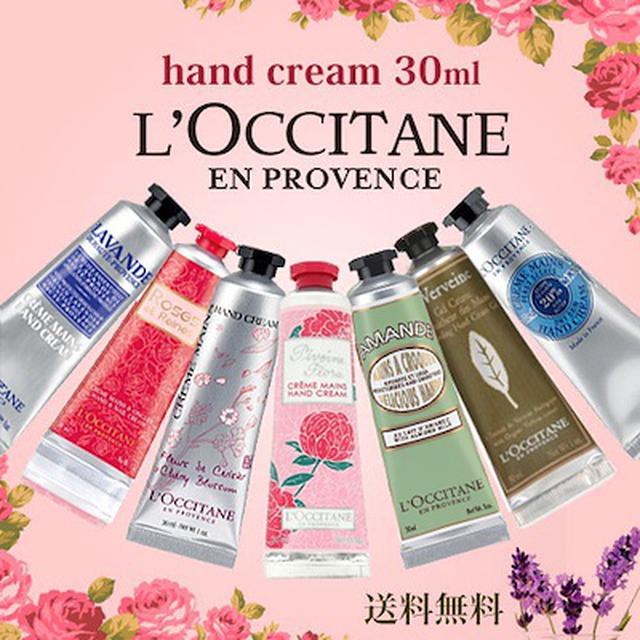 画像: [Qoo10] ロクシタン : 外箱無しの場合がございます。 : ヘア・ボディ・ネイル・香水