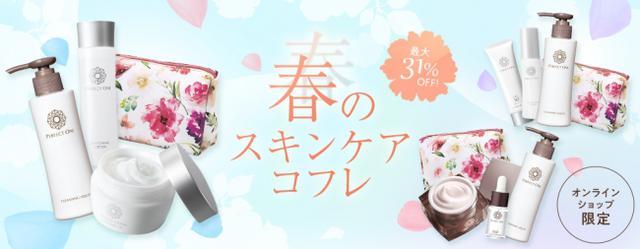 画像1: オンラインショップ限定 パーフェクトワン 選べる3つの春のスキンケアコフレ新発売