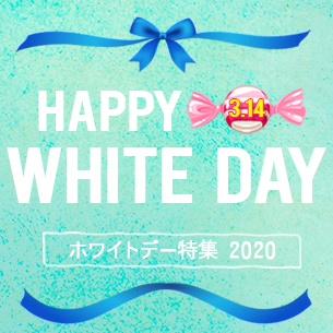 画像: ホワイトデー特集2020