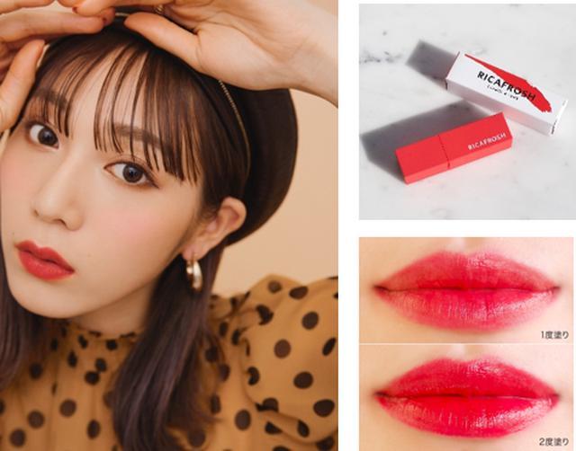 画像7: 10代・20代がいま一番真似したい女子、古川優香がコスメブランド『RICAFROSH』(リカフロッシュ)をプロデュース!