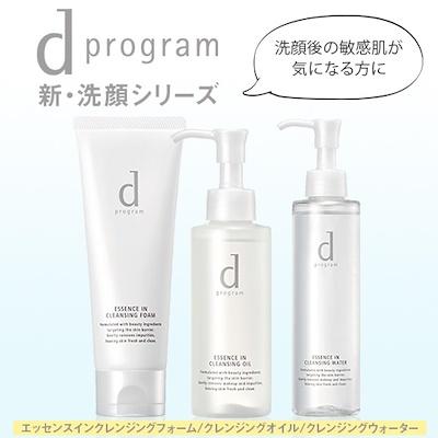 画像3: dプログラムのおすすめアイテムをご紹介!化粧水や下地など敏感肌向けシリーズなど6選
