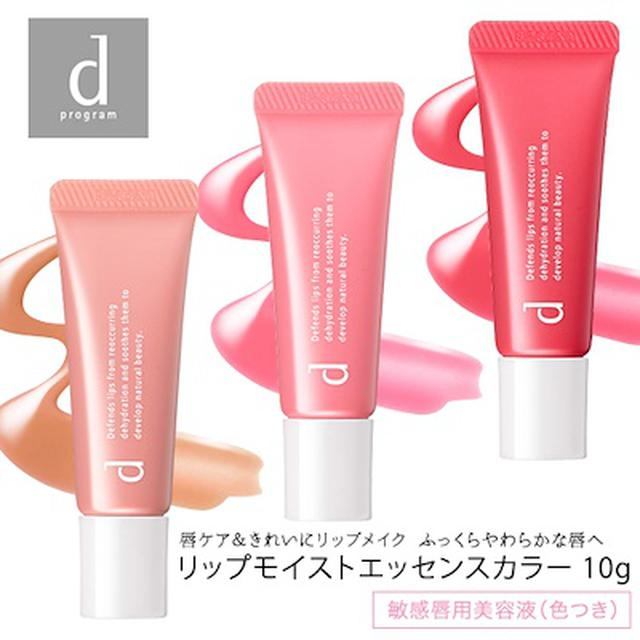 画像5: dプログラムのおすすめアイテムをご紹介!化粧水や下地など敏感肌向けシリーズなど6選