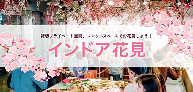 画像: インドア花見特集2020|室内で桜が!新お花見スポット | スペースマーケット