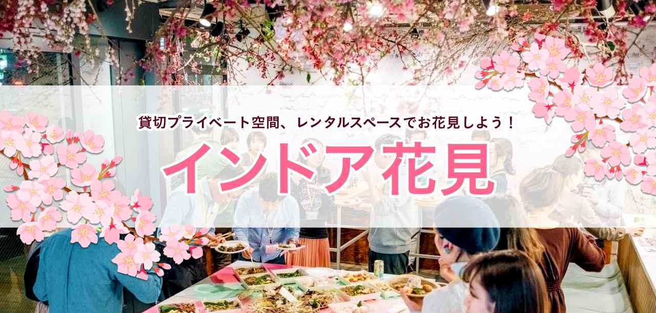 画像: インドア花見特集2020 室内で桜が!新お花見スポット   スペースマーケット