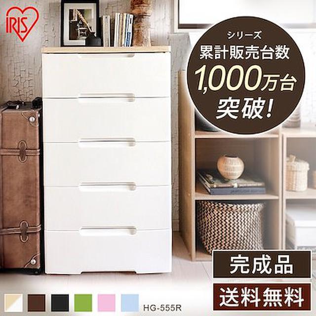画像: [Qoo10] HG-555 : *新生活応援セール*ウッドトップチェスト... : 家具・インテリア