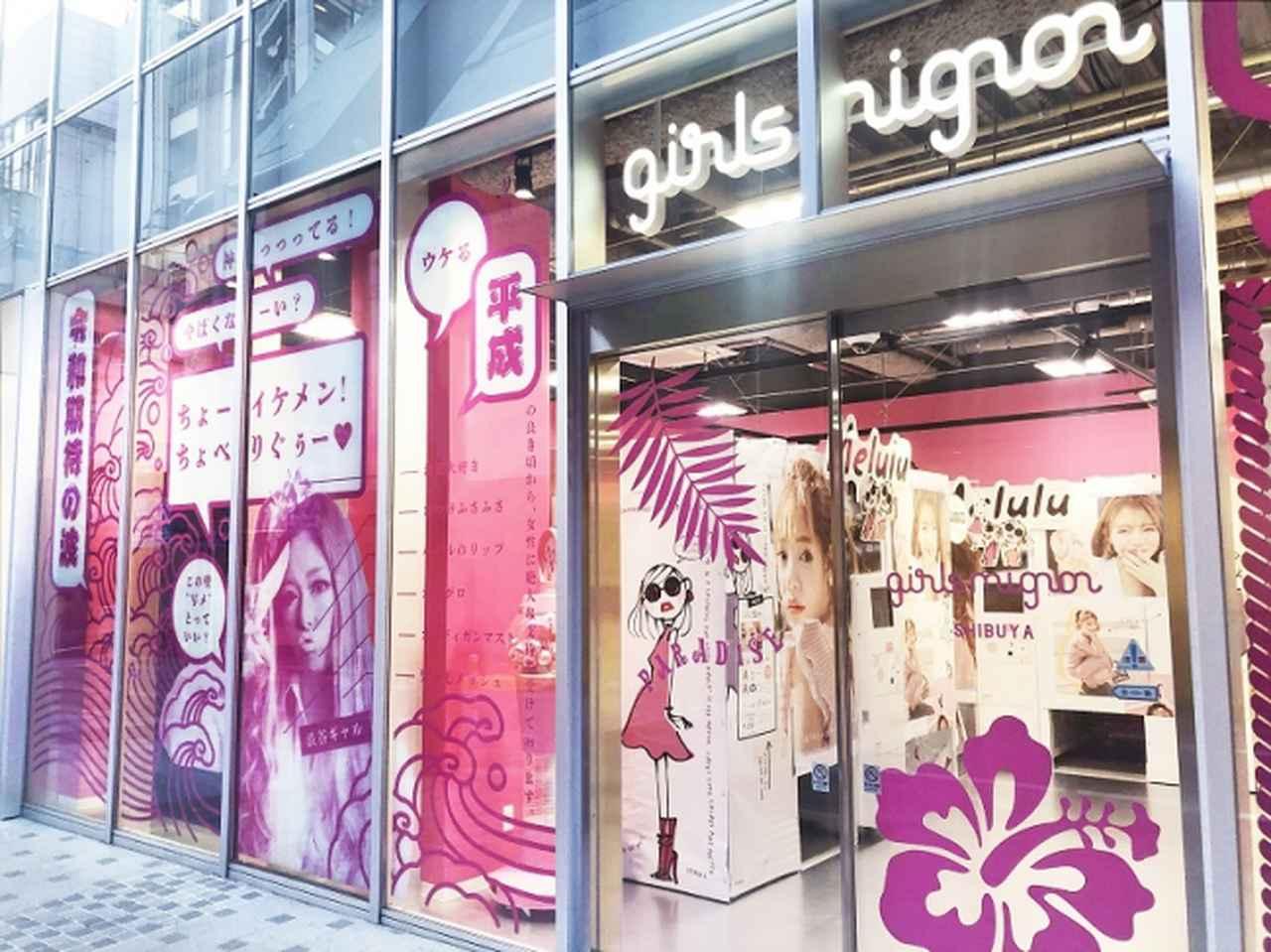 画像1: 『girls mignon(ガールズミニョン)』渋谷店オープン!