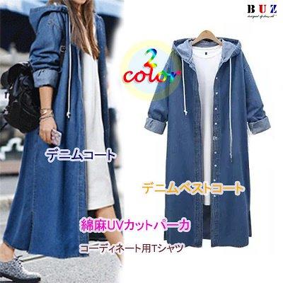 画像: [Qoo10] 春先取りSALEデニムジャケット2色 : レディース服