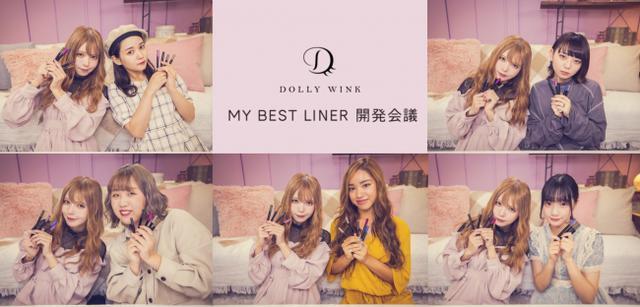 画像3: 10秒旬顔ライナー『MY BEST LINER』新発売!