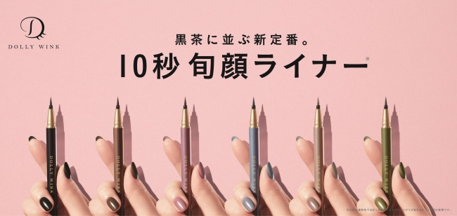 画像1: 10秒旬顔ライナー『MY BEST LINER』新発売!
