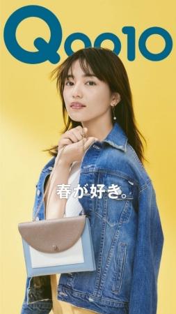 画像1: 連動特集「March Style with川口春奈」が開設!メイク&コーデにスポットをあて、Qoo10おすすめを紹介!