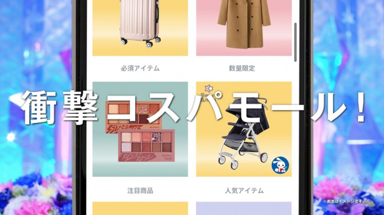画像8: 連動特集「March Style with川口春奈」が開設!メイク&コーデにスポットをあて、Qoo10おすすめを紹介!