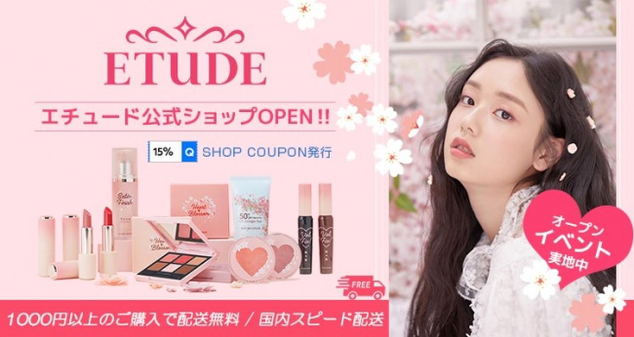 画像: Qoo10に、韓国発の大人気メイクアップブランド「ETUDE」が公式ショップをオープン!