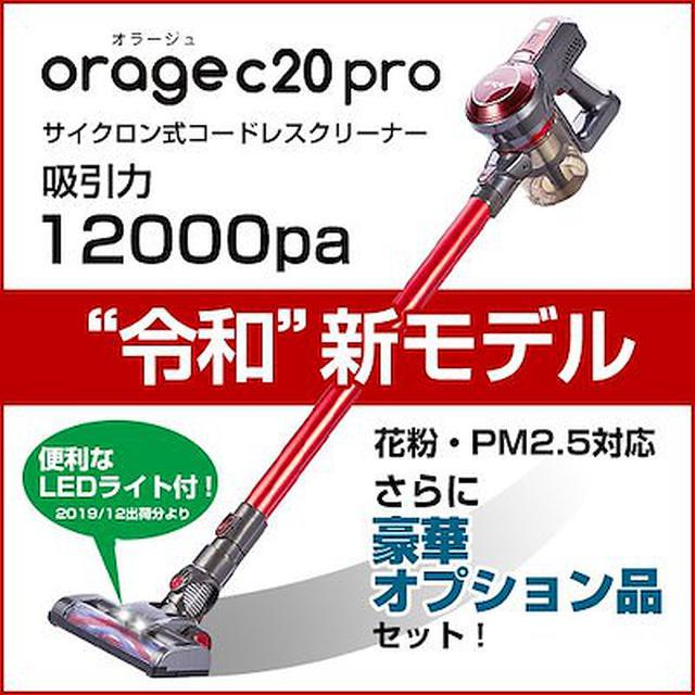 画像: [Qoo10] オラージュ : Orage C20 pro : 家電