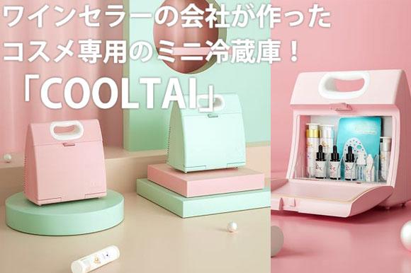 画像: コスメ専用ミニ冷蔵庫【COOLTAI】 ワインセラーを製造する会社が開発! 適温管理でコスメを保管/持ち運び可能なバック型