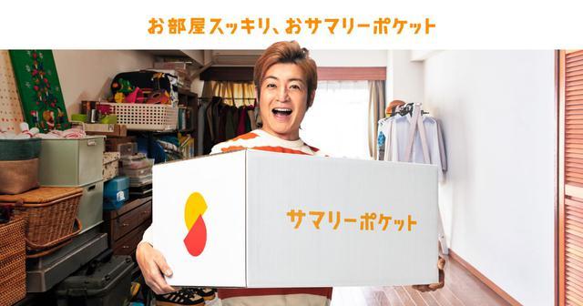 画像: つるの剛士さんもお部屋スッキリ収納!TVCM初放映記念「春の衣替え応援キャンペーン」|サマリーポケット