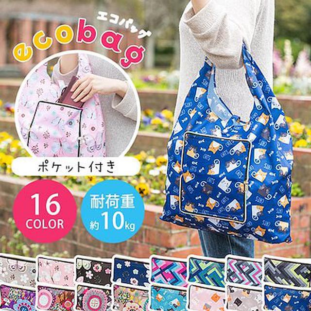 画像: [Qoo10] 【送料無料】 エコバッグ おしゃれ 折り... : バッグ・雑貨