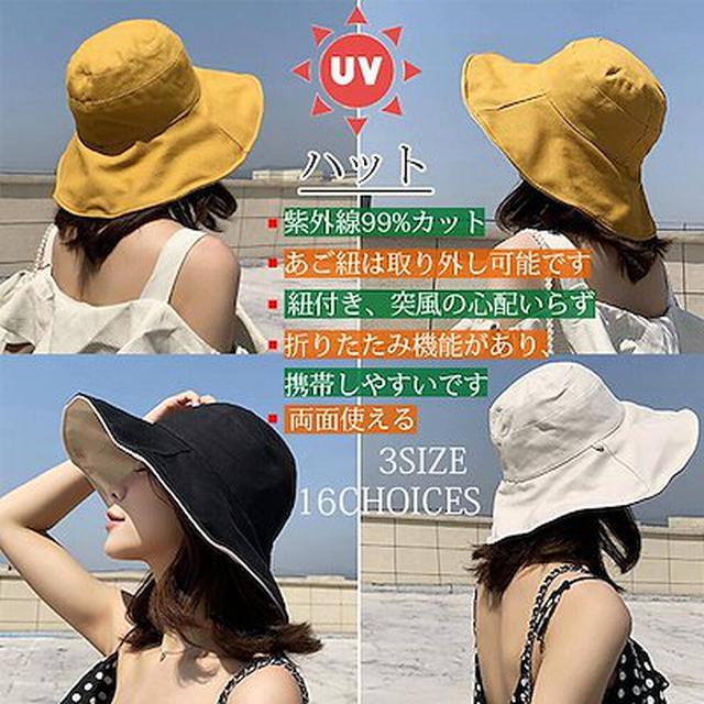 画像: [Qoo10] UVハット 帽子 紫外線99カット/両面... : バッグ・雑貨