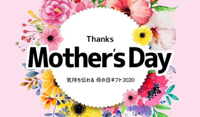 画像1: Qoo10「Mother's Day」特集