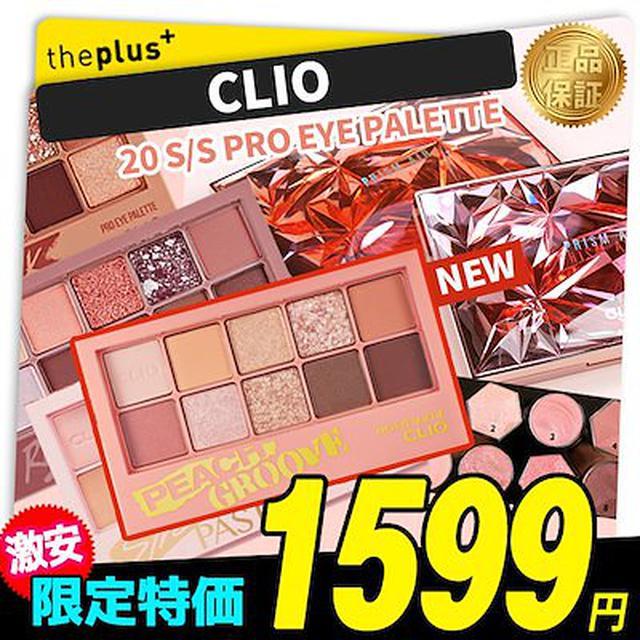 画像: [Qoo10] クリオ : CLIO クリオ - プロアイパレット1... : コスメ