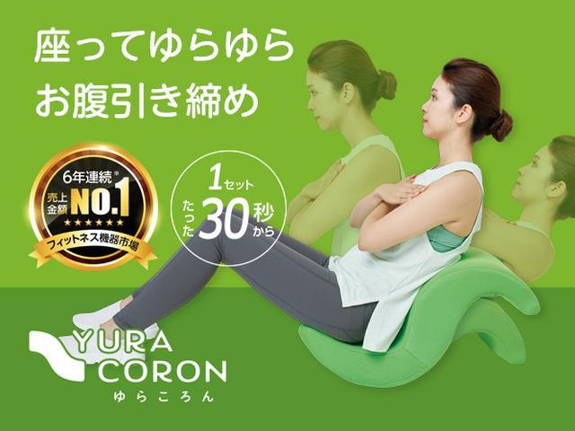 画像: ゆらころん|ショップジャパン公式 通販