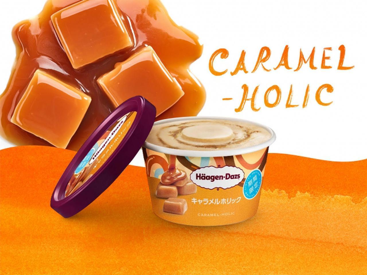 画像1: キャラメルの甘味と塩味のコントラストがやみつき!ミニカップ『キャラメルホリック』