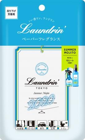 画像4: ランドリンから夏季限定「サマーモヒートの香り」再販決定!柔軟剤、ファブリックミストも新発売!