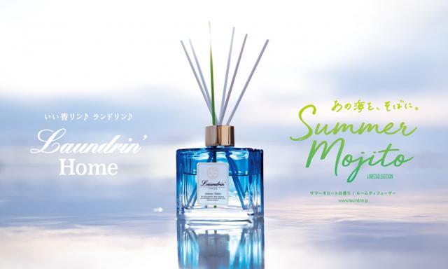 画像1: ランドリンから夏季限定「サマーモヒートの香り」再販決定!柔軟剤、ファブリックミストも新発売!