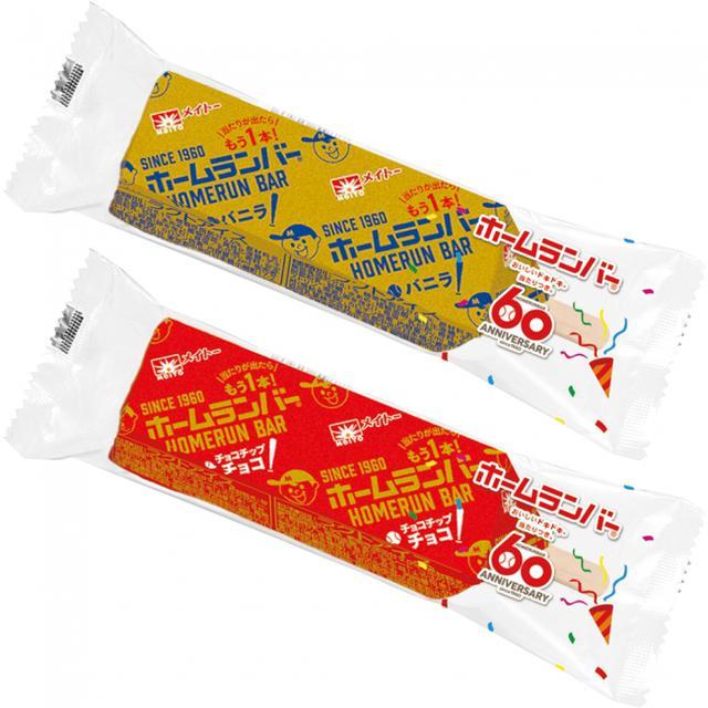 画像: 愛され続けて60年!懐かしの銀紙パッケージがお祝い仕様になって登場!
