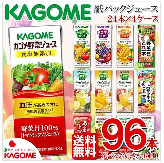 画像: 「野菜生活100シリーズ」(カゴメ)