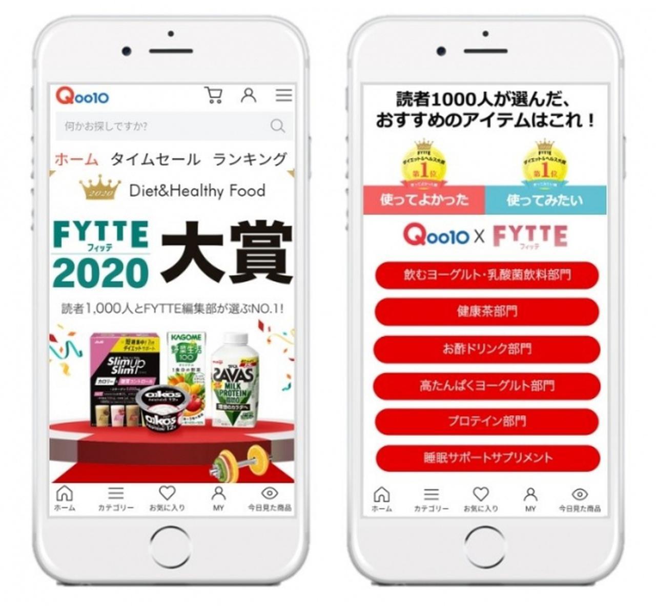 画像: 「FYTTEダイエット&ヘルス大賞2020」決定!