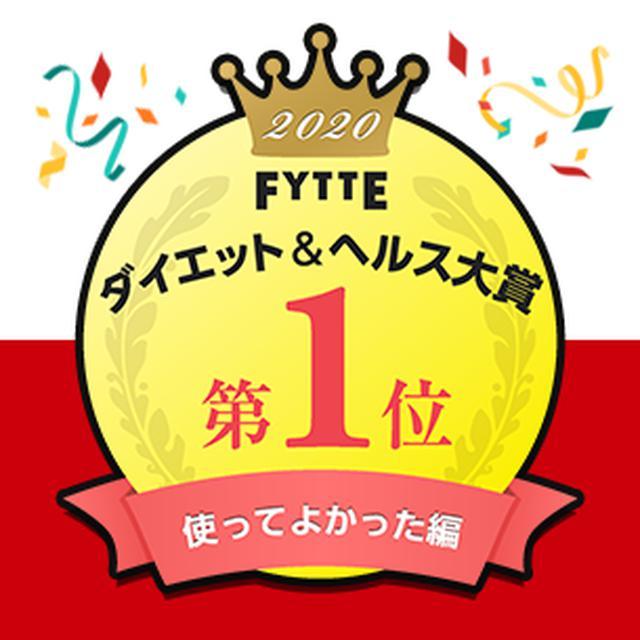 画像: FYTTEダイエット&ヘルス大賞2020