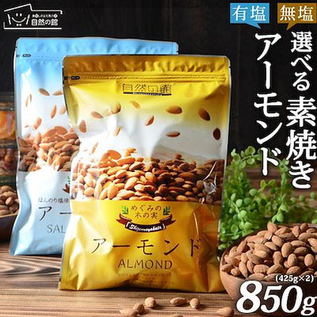 画像: [Qoo10] 楽天年間ランキング受賞 【無塩有塩から選... : 食品