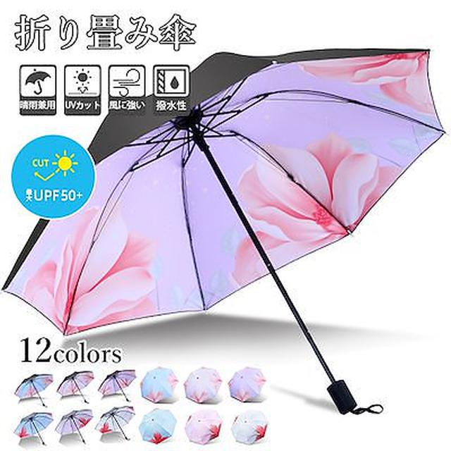 画像: [Qoo10] 新たなタイプ追加UVカット耐風仕様のハイ... : 日用品雑貨