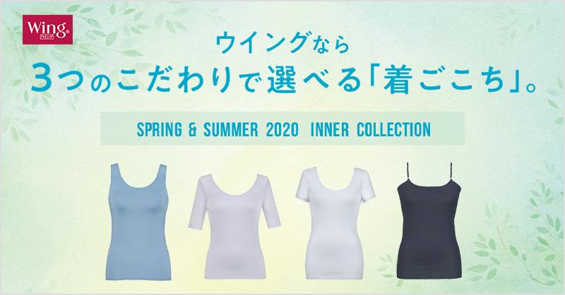 画像: 3つのこだわりで選べる「着ごこち」。   2020年 春夏 夏インナー特集   ウイング