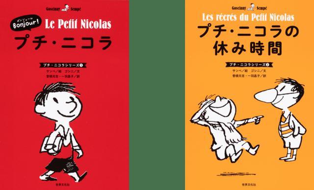 画像: (左)『Bonjour! プチ・ニコラ  (プチ・ニコラシリーズ①)』 (右)『プチ・ニコラの休み時間  (プチ・ニコラシリーズ②)』