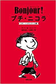 画像: Bonjour! プチ・ニコラ (プチ・ニコラシリーズ1) | ゴシニ, サンペ, 曾根元吉, 一羽昌子 |本 | 通販 | Amazon