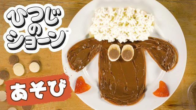 画像: 「ひつじのショーン」パンケーキをつくってみよう! www.youtube.com