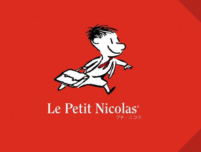 画像1: 学校再開後の子どもたちに、本で笑顔を。フランスの国民的絵本『プチ・ニコラ』発売開始!