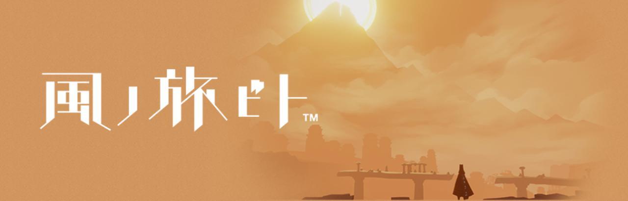 画像: ゲームソフト | 風ノ旅ビト | プレイステーション