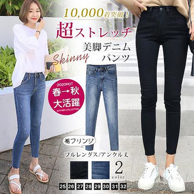 画像: [Qoo10] 【待望の再販SALE】選べる2丈スキニー... : レディース服