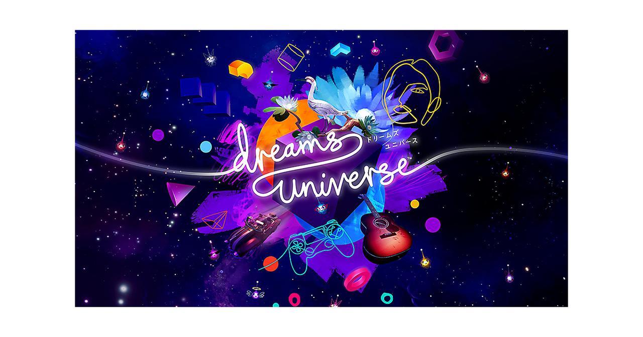 画像: Dreams Universe
