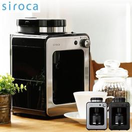 画像: [siroca]全自動コーヒーメーカー
