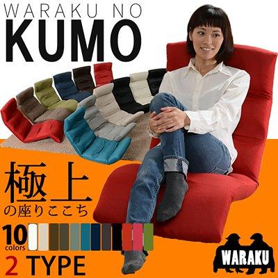 画像: [Qoo10] 雲に乗っているような極上の座り心地【送料... : 家具・インテリア
