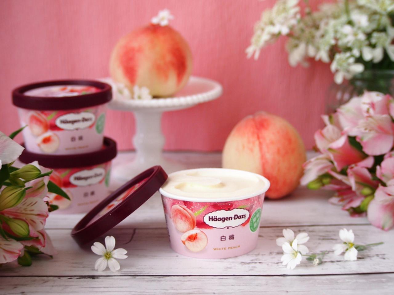 画像1: 初夏にぴったり!甘く芳醇な白桃とまろやかなミルクのハーモニー!