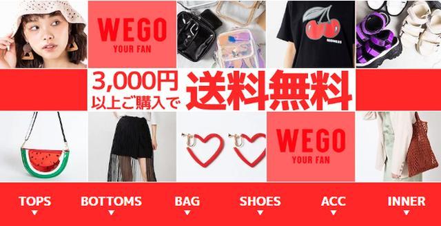 画像2: Qoo10に、大人気のファッションブランド 「WEGO」公式ショップがオープン!
