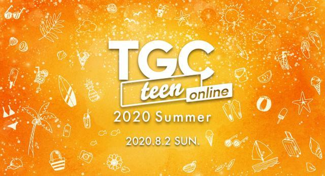 """画像2: 東京ガールズコレクションがプロデュースする""""令和teen""""のためのガールズフェスタ『TGC teen 2020 Summer』初のオンライン開催決定!"""