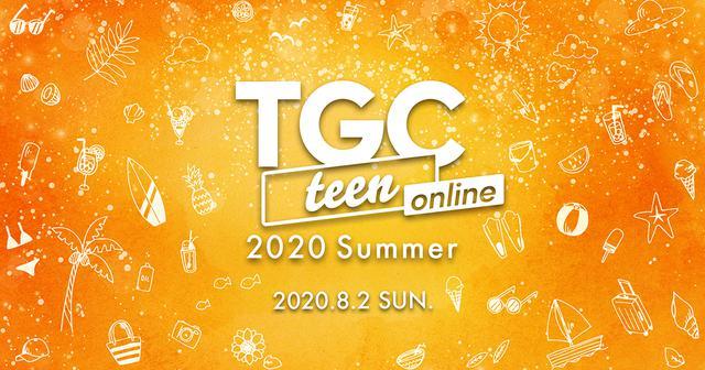 画像: TGC teen 2020 Summer online