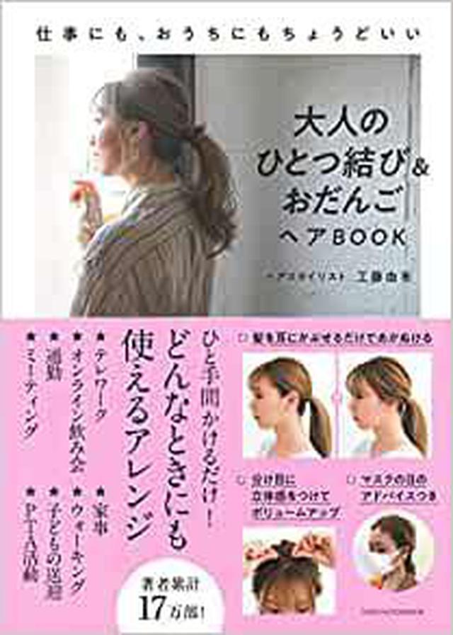 画像: 大人のひとつ結び&おだんごヘアBOOK | 工藤 由布 |本 | 通販 | Amazon