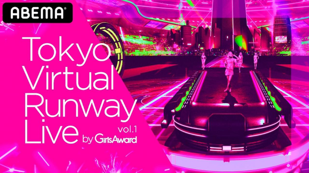 画像15: 【史上初】フルバーチャル空間によるファッションショー&ライブイベント「Tokyo Virtual Runway Live by GirlsAward」開催決定!