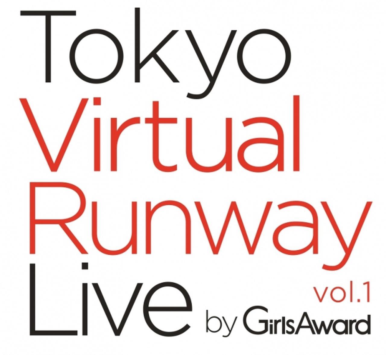画像1: 【史上初】フルバーチャル空間によるファッションショー&ライブイベント「Tokyo Virtual Runway Live by GirlsAward」開催決定!